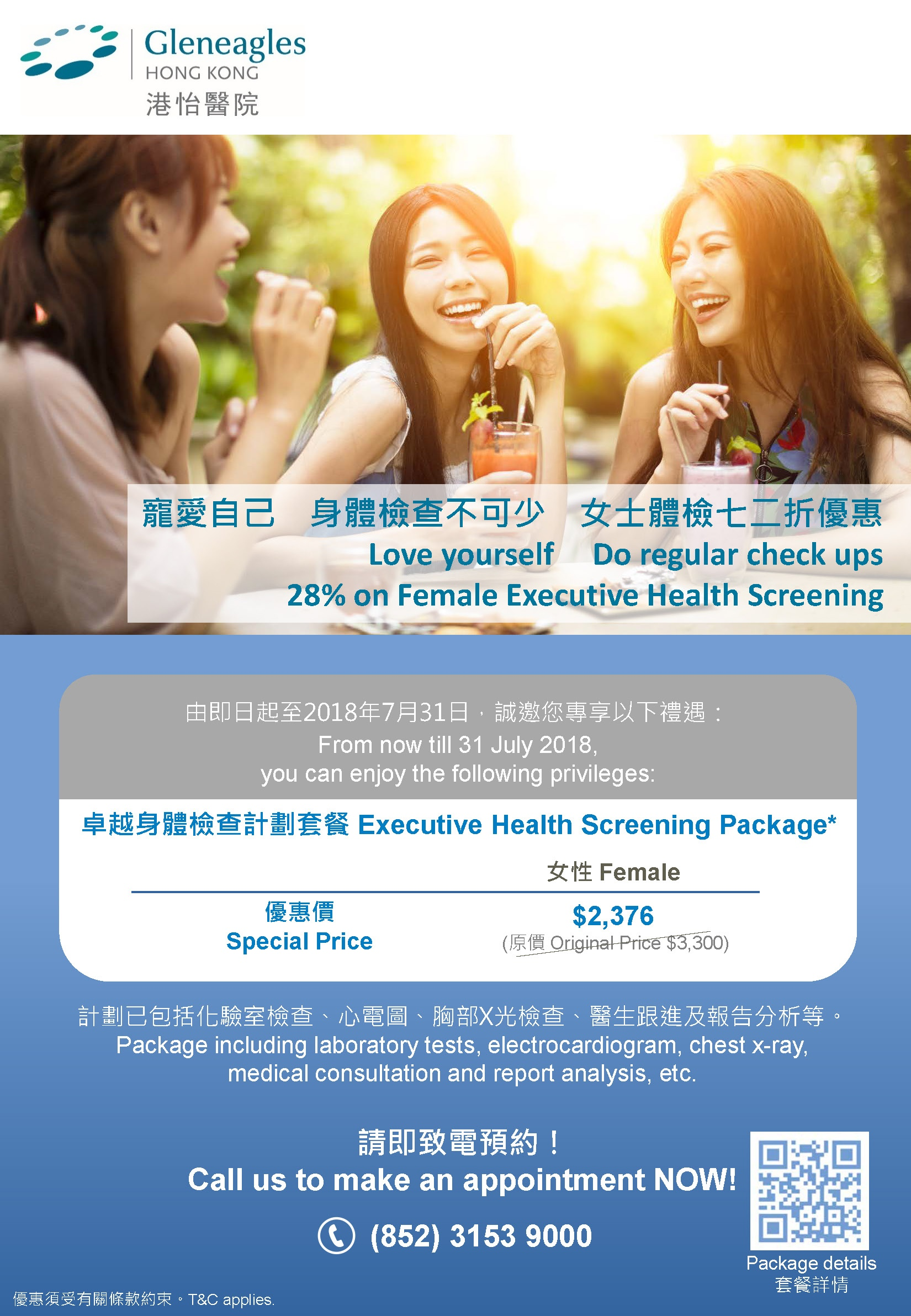 Womens-Day-Promotion-Poster-20180312.jpg#asset:30204