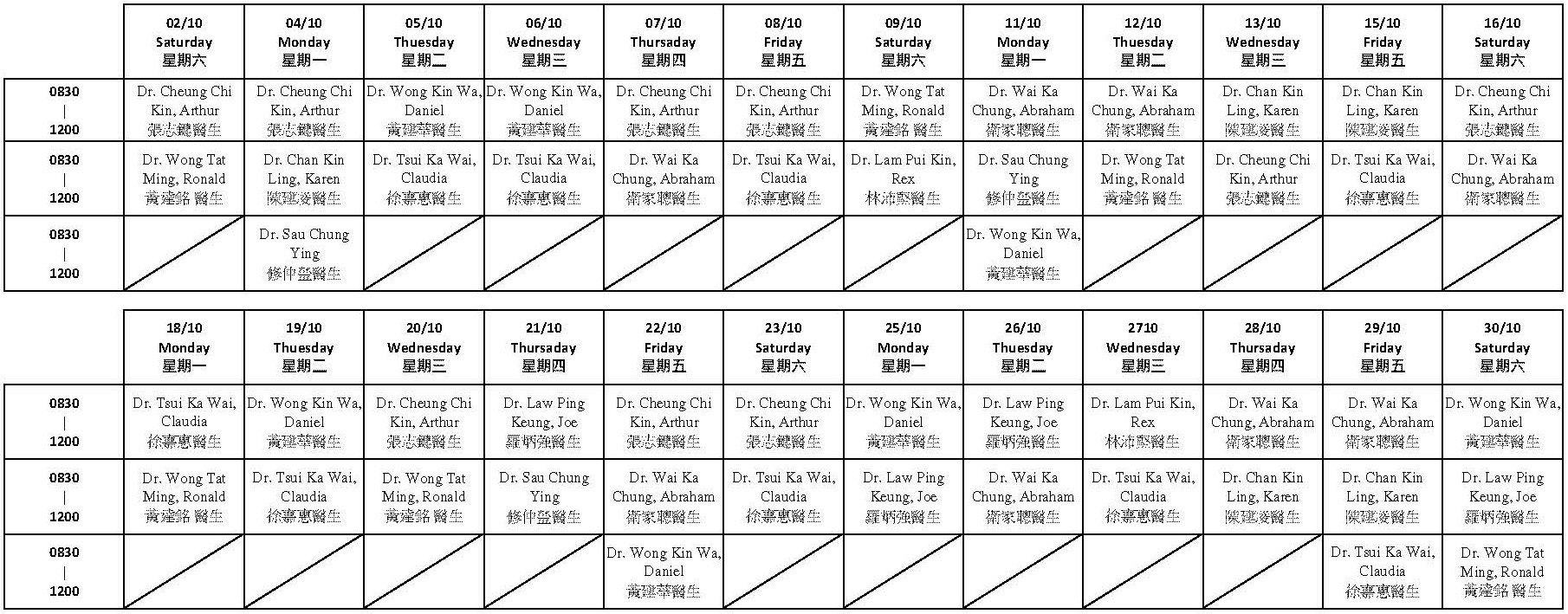 24-hr OPED schedule (October 2021)