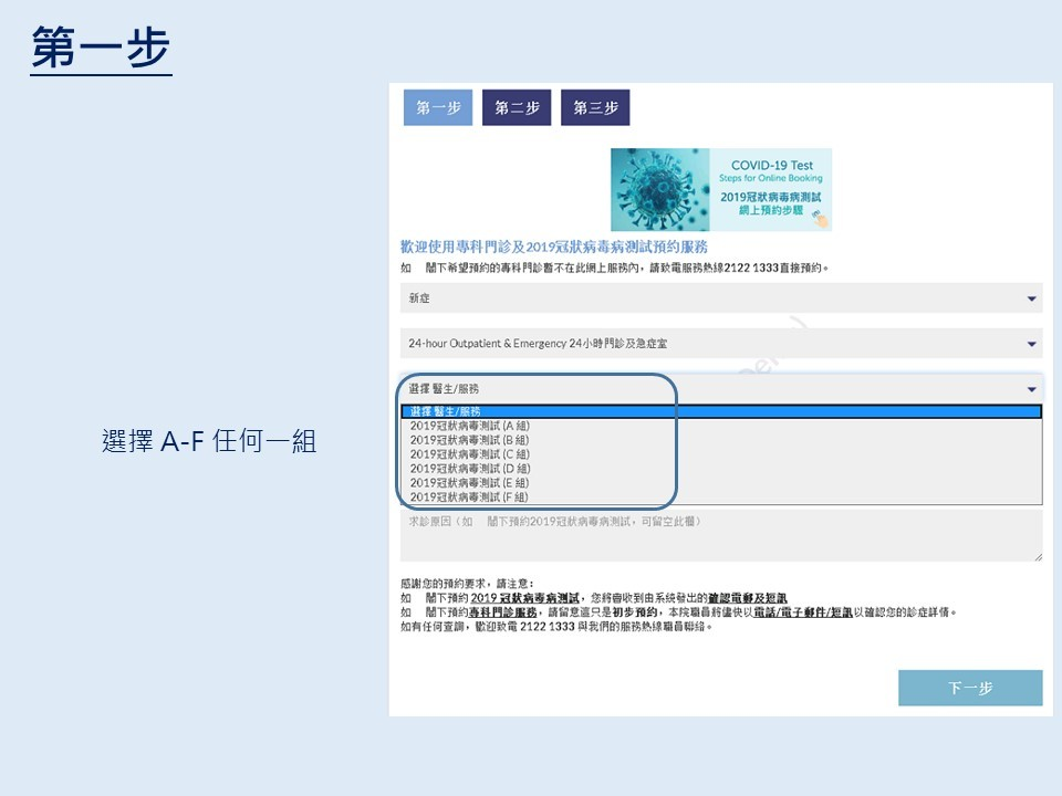 COVID-19-test-online-booking-steps_Chinese-2.JPG#asset:204540:url