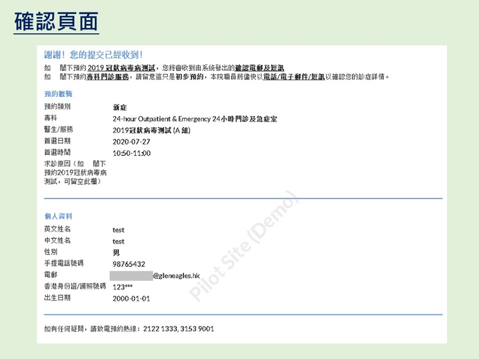 COVID-19-test-online-booking-steps_Chinese-f.JPG#asset:204577:url
