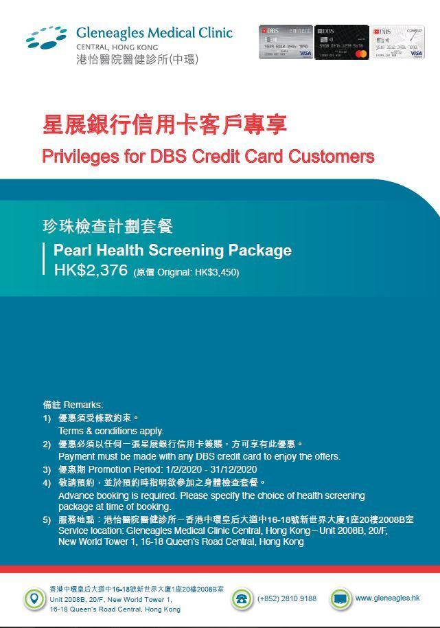 DBS-2020-Year-Round-Posters_L01.JPG#asset:210447