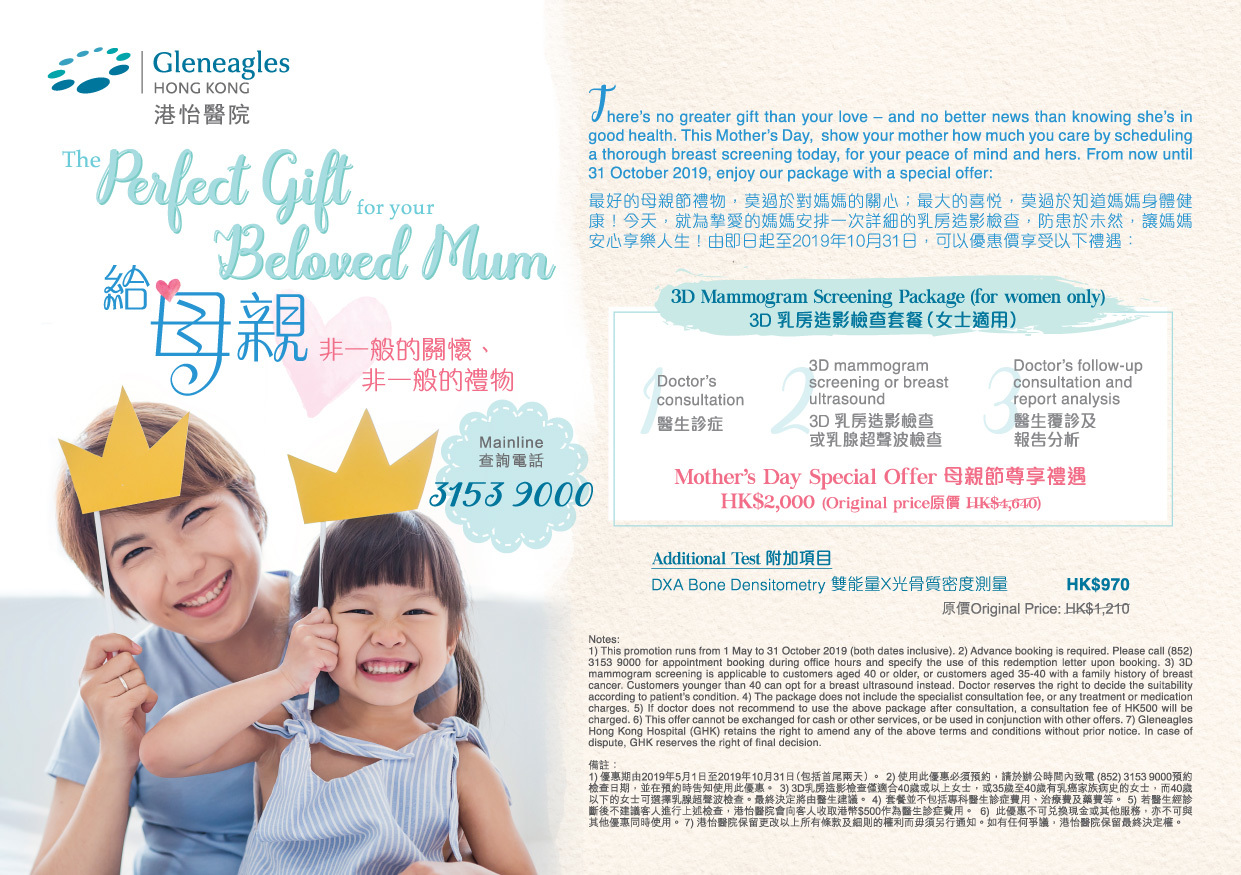 DM-Mothers-Day_Final.jpg#asset:56663