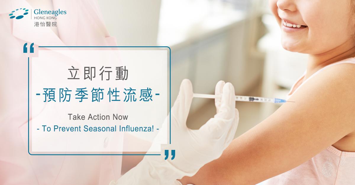 Flu-Vaccincation-promotion.jpg#asset:20970