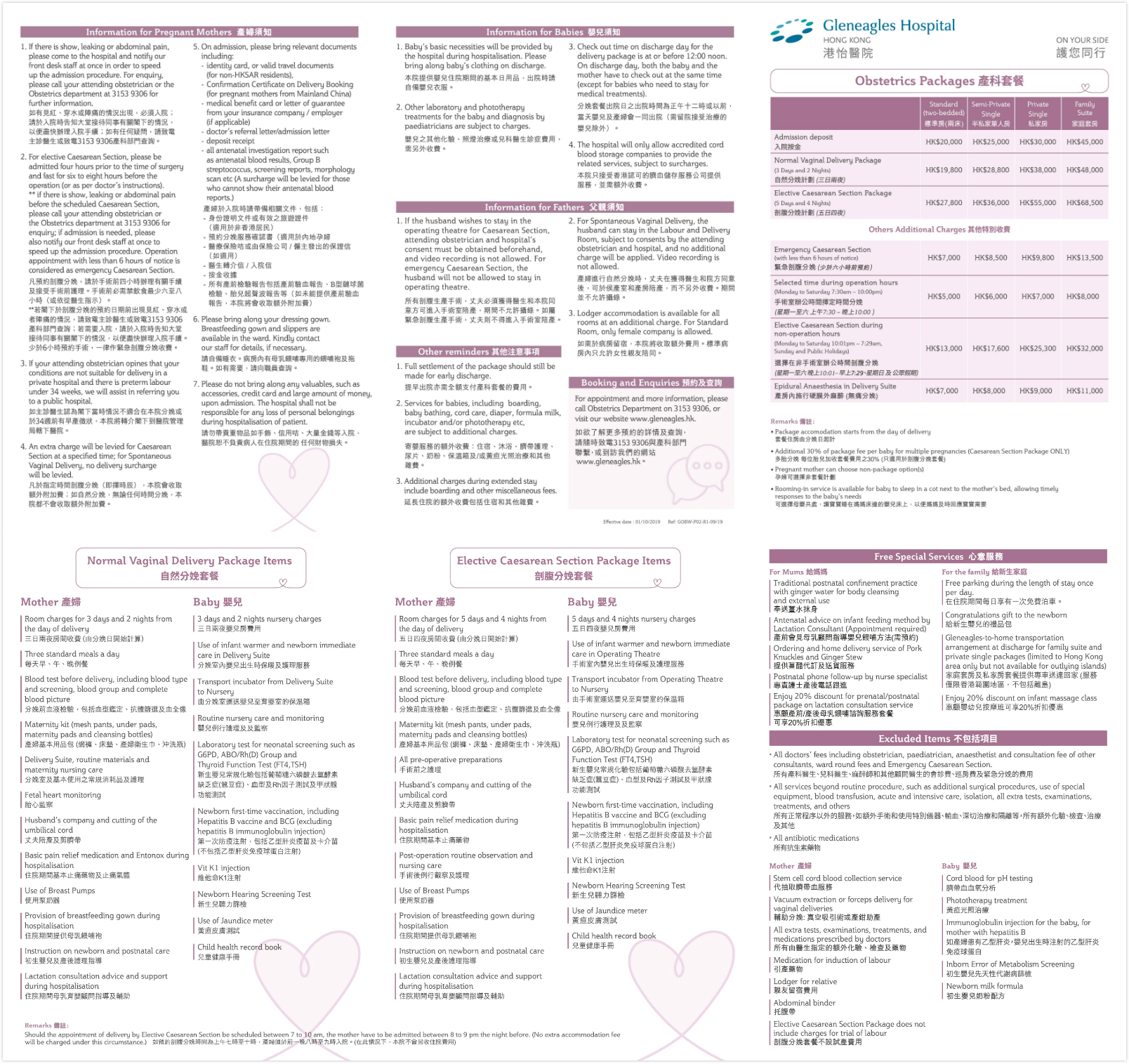 GOBW-P02-R1-09_19_Obstetrics-Services_Loose-Insert-Information_wef20191001_merged.jpg#asset:67132