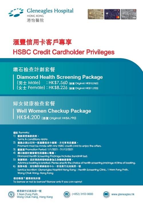 HSBC-2021-Year-Round-Posters_GHK.jpg#asset:214909