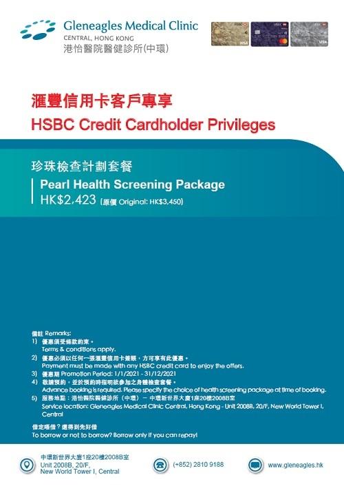HSBC-2021-Year-Round-Posters_GMC.jpg#asset:214913