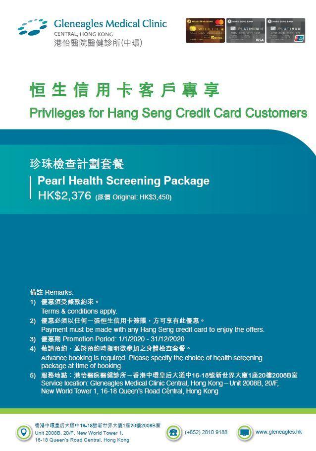 HangSeng-Bank-2020-Year-Round-Posters_02.JPG#asset:210448