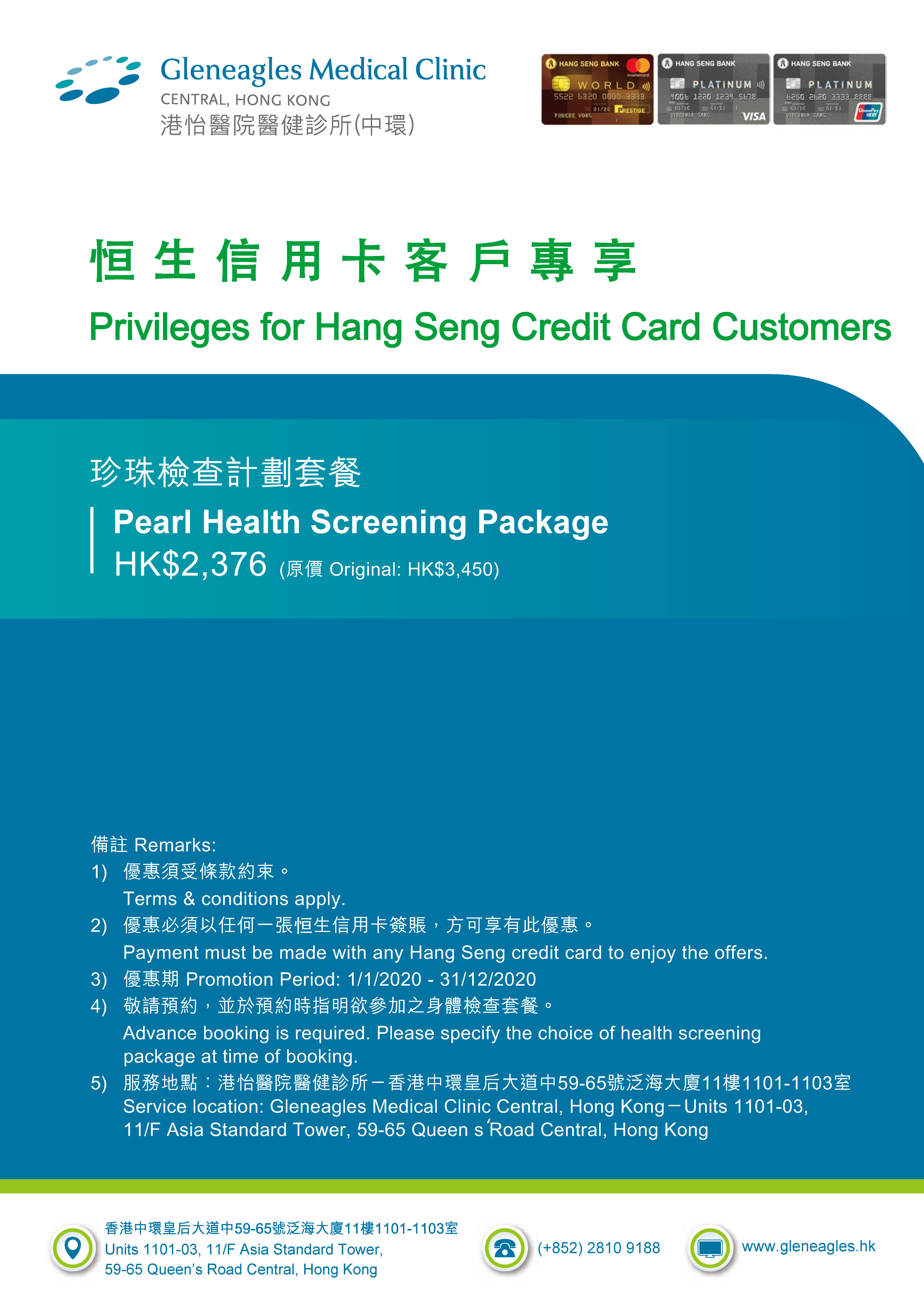HangSeng-Bank-2020-Year-Round-Posters_L05-B.jpg#asset:69512:url