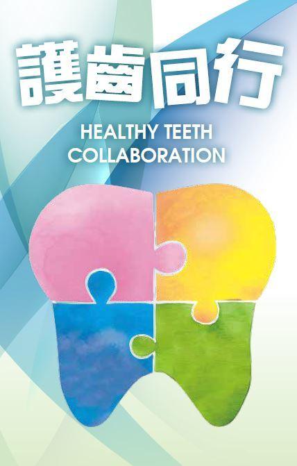 Healthy-Teeth-Collaboration.JPG#asset:49493