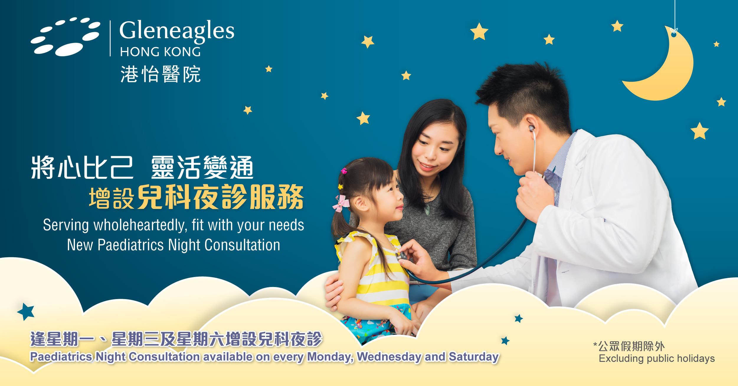 Night-Paediatrics-Clinic-Facebook-Update_04-01.jpg#asset:61054