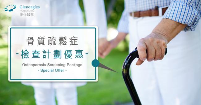 Osteoporosis-Screening-Package_resize.jpg#asset:21334