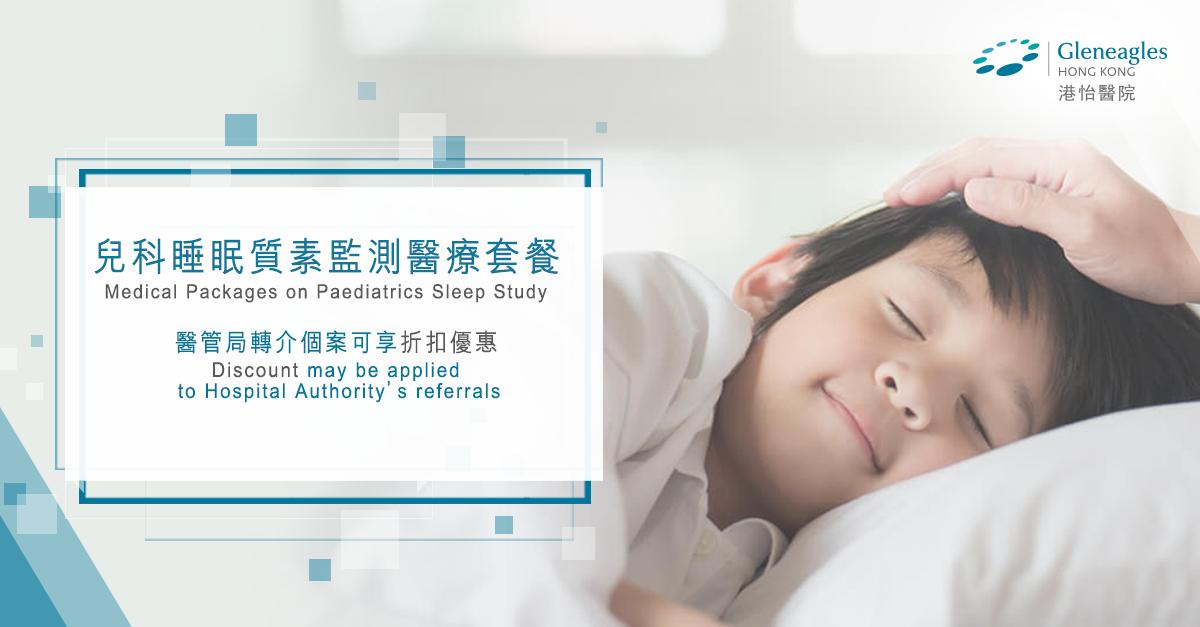 Paediatrics-Sleep-Study-Packages.png#asset:36951