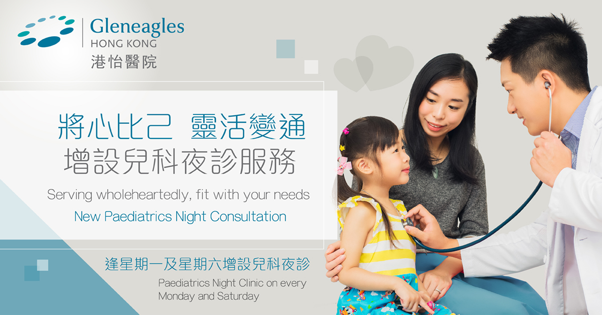Paediatrics-clinice-extended-services-facebook-layout03.jpg#asset:58286