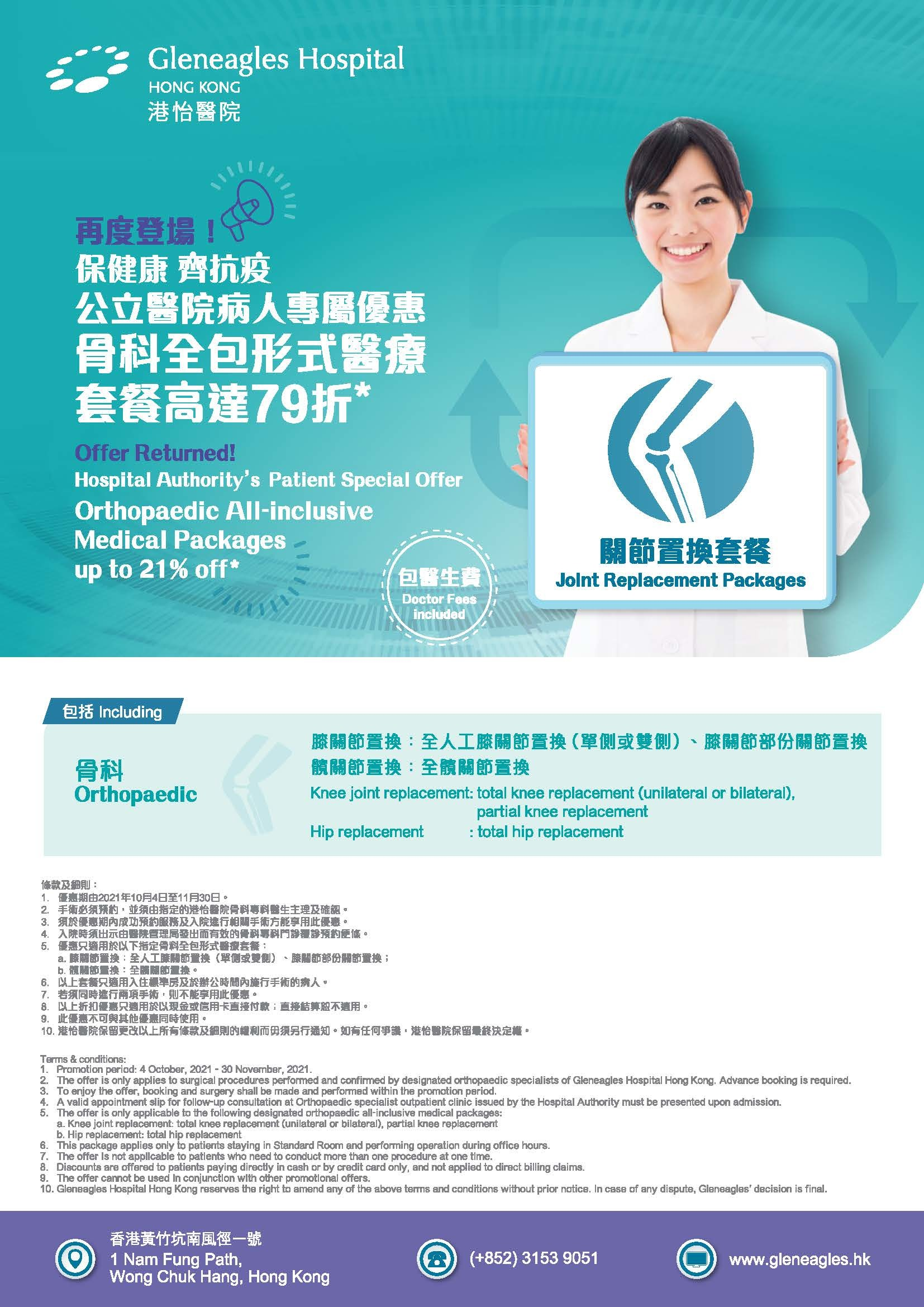 Poster-All-inclusive-medical-package-for-HA-patients-Joint-ReplacementsOct-Nov-2021.jpg#asset:236196:url