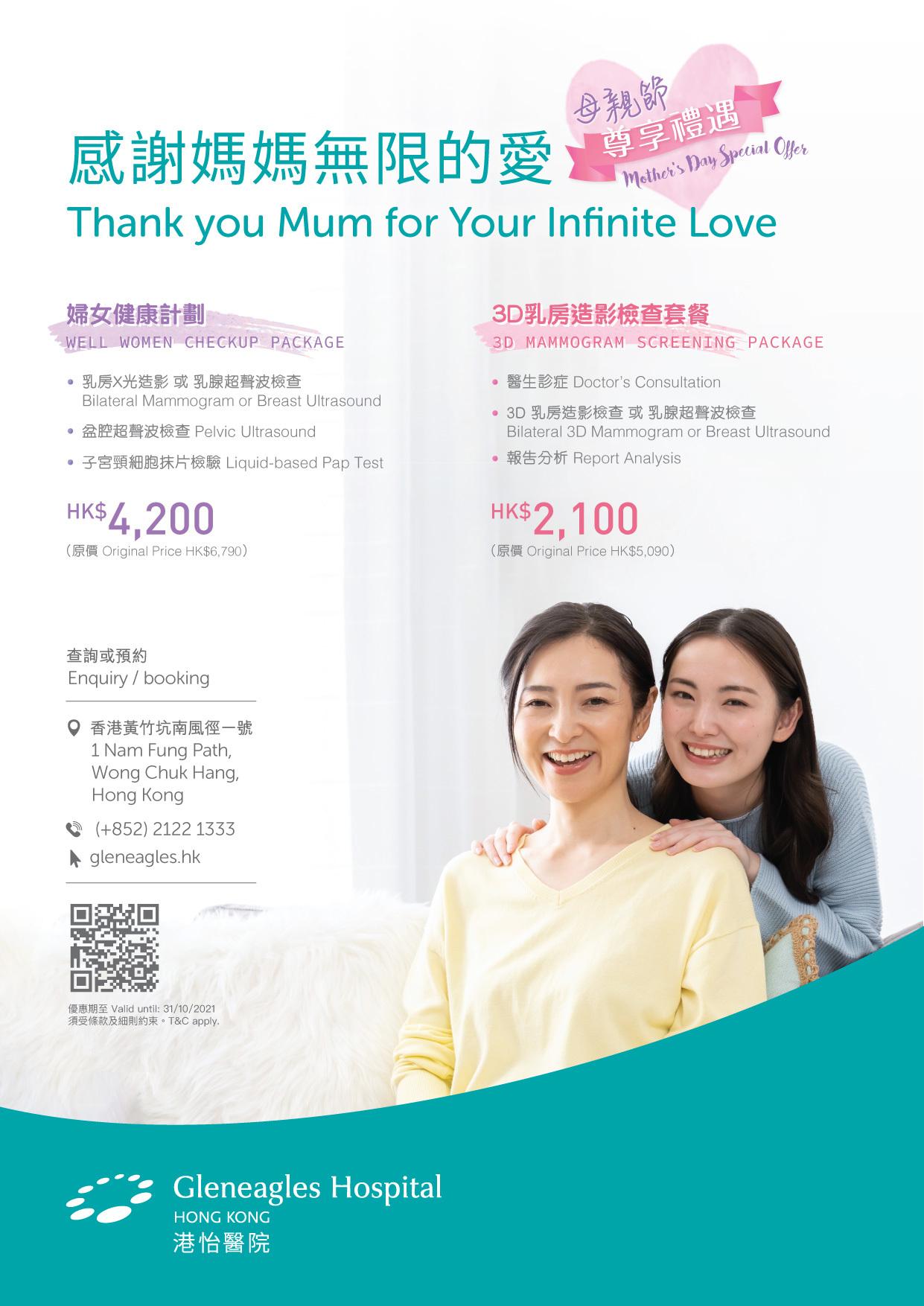 Poster_Mothers-Day-Offer_08-01.jpg#asset:222715:url