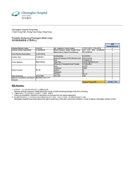 Prostate-Screening-Packages-Male-only-20201104.jpg#asset:211761