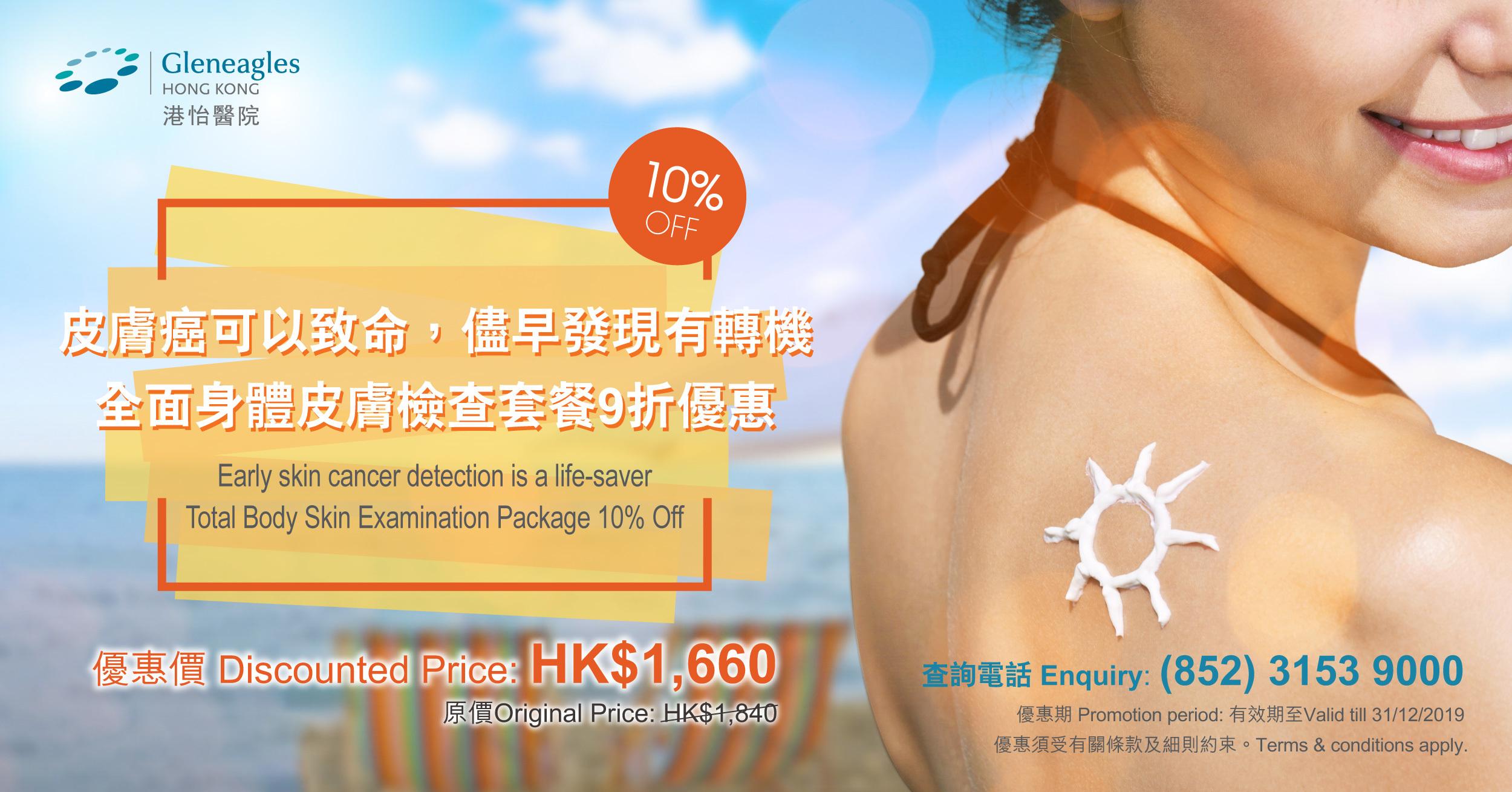 skin-package.jpg#asset:56499